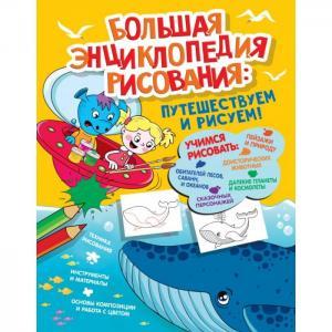 Большая энциклопедия рисования Издательство АСТ