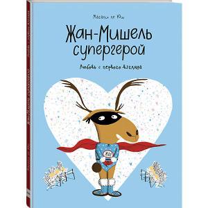 Книга Жан-Мишель супергерой. Любовь с первого взгляда, Магали ле Юш Манн, Иванов и Фербер