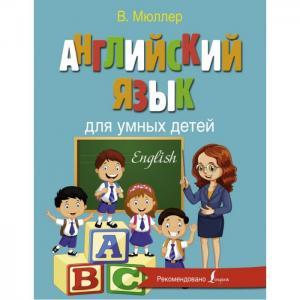 Английский язык для умных детей Издательство АСТ