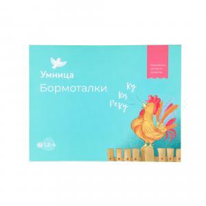 Карточки логопедические  «Бормоталки» 1.5+ Умница