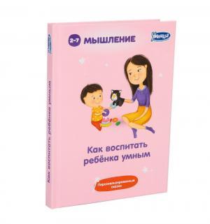 Книга  «Как воспитать ребенка умным» 3+ Умница
