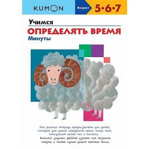 Рабочая тетраль Kumon Учимся определять время Минуты Манн, Иванов и Фербер