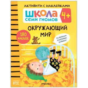 Книга-активити с наклейками  «Окружающий мир» 4+ Школа Семи Гномов