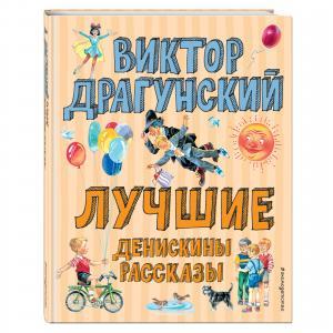 Книга  «Лучшие Денискины рассказы» 0+ Эксмо