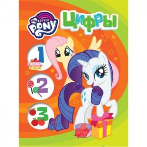 Книга  Мои первые уроки «Цифры» 0+ My Little Pony