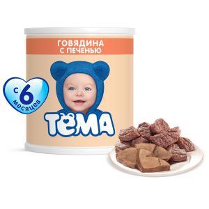 Пюре  говядина с печенью 8 месяцев, 100 г Тема