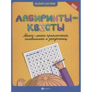 Книга  «Лабиринты-квесты: много-много приключений, головоломок и запутаниц» 0+ Феникс