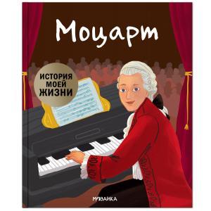 Биография  «История моей жизни. Моцарт» 3+ Мозаика-Синтез