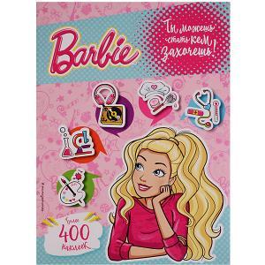 Книжка с наклейками Barbie Ты можешь стать кем захочешь!, 400 наклеек Эксмо