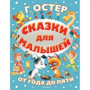 Сказки для малышей 846193 Издательство АСТ