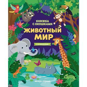 Книжка с клапанами Животный мир Fenix