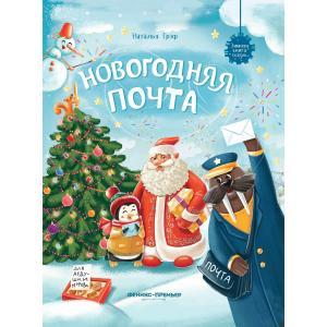 Книга  «Новогодняя почта» 0+ Феникс