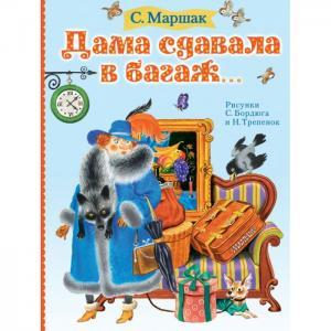 Дама сдавала в багаж... Издательство АСТ
