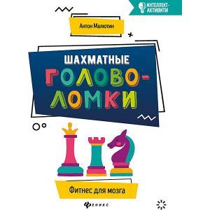 Сборник Интеллект-активити Шахматные головоломки, А. Малютин Феникс