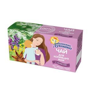 Чай  для кормящих анис-фенх-крапива-тмин-мелисса-клевер, 20 г Бабушкино лукошко