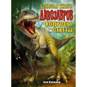 Большая книга динозавров Вопросы и ответы Махаон