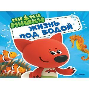 Ми-ми-мишки. Жизнь под водой. Почему вода в море солёная, рыба-капля грустная, а акулы никогда не спят? ПИТЕР