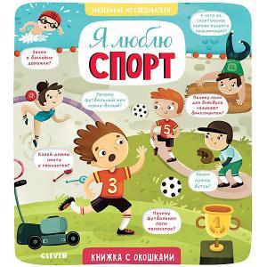 Книжки с клапанами Маленькие исследователи Я люблю спорт Clever