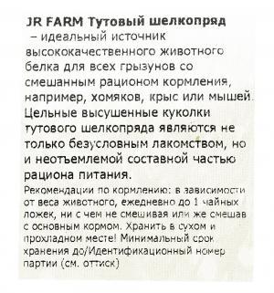 Лакомство  для грызунов Тутовый шелкопряд, 40г JR Farm
