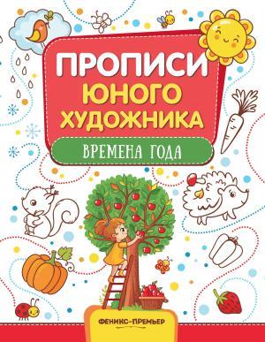 Книга-раскраска  Времена года Феникс