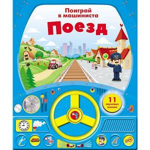 Книга с рулем Поезд. Поиграй в машинистов Стрекоза