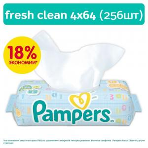 Салфетки  Baby Fresh Clean Детские, 4*64 шт Pampers
