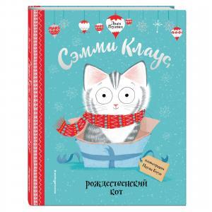Книга  «Сэмми Клаус, рождественский кот» 6+ Эксмо