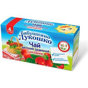 Детский пакетированный чай  травяной с шиповником, 4 мес Бабушкино Лукошко