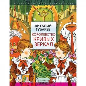 Королевство кривых зеркал 830805 Издательство АСТ
