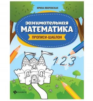Пропись-шаблон  Школа развития «Занимательная математика» 5+ Феникс