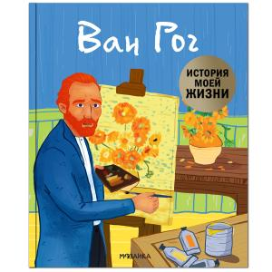 Биография  «История моей жизни. Ван Гог» 3+ Мозаика-Синтез