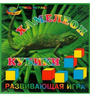 Развивающая игра  Хамелеон - кубики Корвет