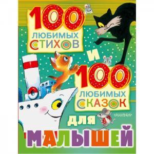 100 любимых стихов и сказок для малышей Издательство АСТ