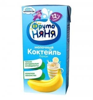 Молочный коктейль  банановый, 200 мл ФрутоНяня
