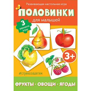 Настольная игра  Половинки Фрукты, овощи и ягоды Стрекоза