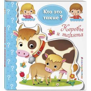 Книга Кто это такие? Коровы и телята Эксмо