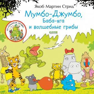 Книга Я. Стрид Мумбо-Джумбо, Баба-яга и волшебные грибы Clever