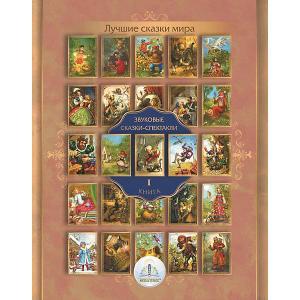 Книга для говорящей ручки  Лучшие сказки мира № 1 Знаток