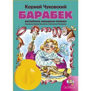 Книга с диафильмом  Барабек Светлячок