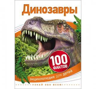 Книга  «Динозавры» 5+ Росмэн