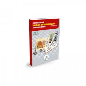 Учебное пособие  Мой говорящий словарь китайского языка с иллюстрациями Знаток