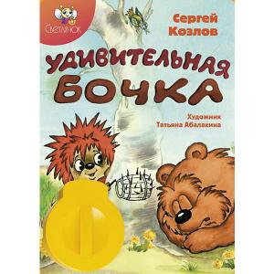 Книга с диафильмом  Удивительная бочка Светлячок