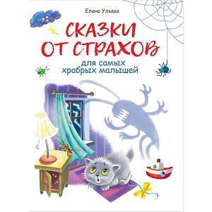 Сказки от страхов для самых храбрых малышей, Ульева Е. Стрекоза