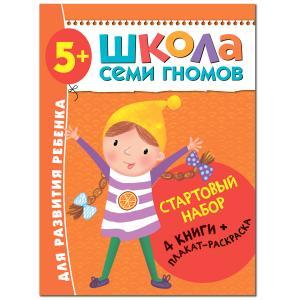 Стартовый набор  «4 книги + плакат-раскраска» 5+ Школа Семи Гномов