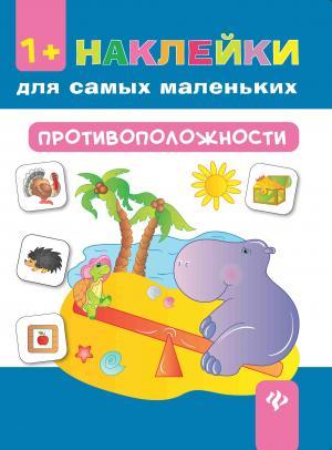 Книга с наклейками  Противоположности 1+ Феникс