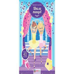 Книга Одеваем куколку Школа танцев, более 40 наклеек АСТ-ПРЕСС