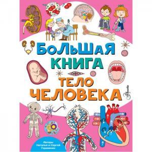 Большая книга Тело человека Издательство АСТ