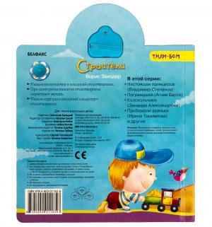Книжка-игрушка  Строители, Тили-бом 1+ Азбукварик