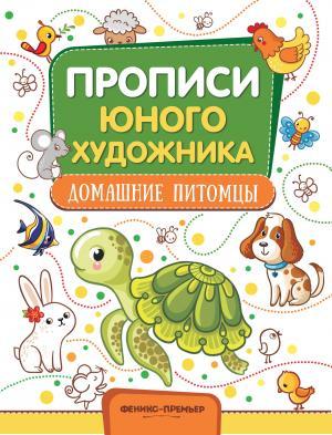 Книга-раскраска  Домашние питомцы Феникс