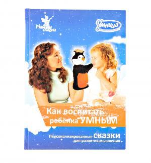 Книга  Как воспитать ребенка умным 18+ Умница